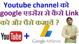 how to link adsense to your youtube channel    youtube ko google adsense se kaise link kare    hindi