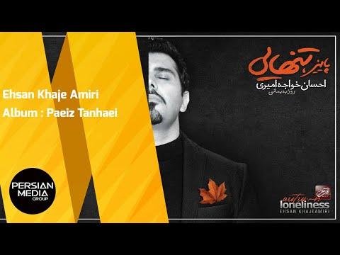 Ehsan Khaje Amiri - Paeiz Tanhaei - Full Album ( احسان خواجه امیری - آلبوم پاییز تنهایی )