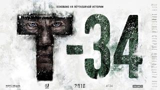 """ТИЗЕР - ТРЕЙЛЕР """"Т-34"""". ПРЕМЬЕРА"""