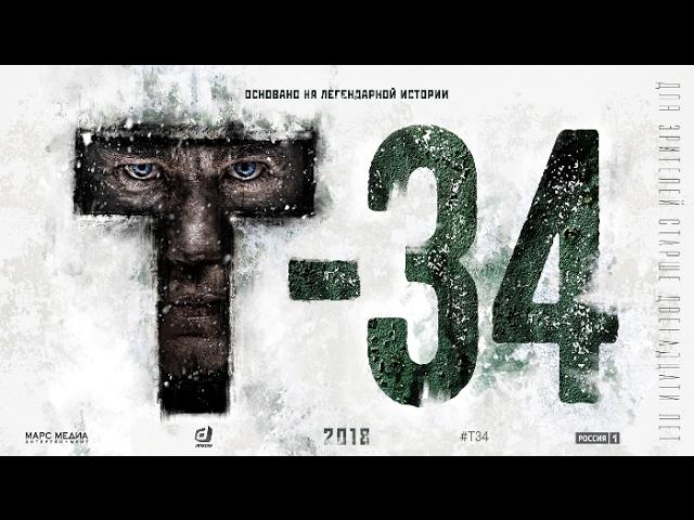 ТИЗЕР ТРЕЙЛЕРА «Т-34». ПРЕМЬЕРА