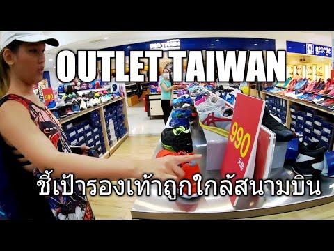 [Taiwan]รีวิว outlet carrefour ไต้หวันใกล้สนามบิน ช็อปรองเท้าผ้าใบถูกมาก| BNSoDope
