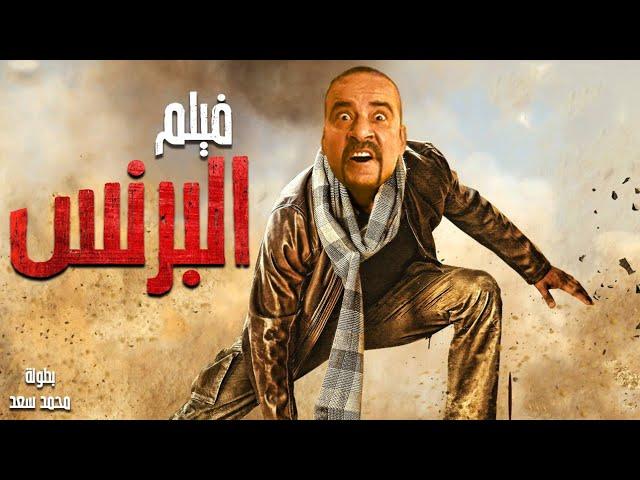 حصريآ لاول مرة فيلم - البرنس - بطولة اللمبى وايمى سمير غانم