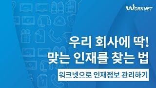 [동영상 가이드] 워크넷 기업회원 인재정보관리 안내 영…