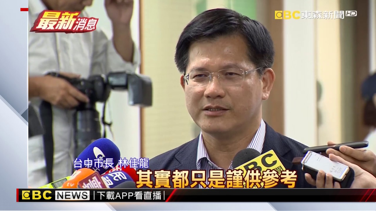 2018臺中市長選舉民調 林佳龍狂勝藍委 - YouTube
