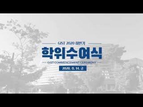 지스트 2020 하반기 학위수여식 [편집본]