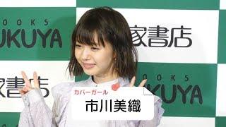NMB48を今月1日に卒業した市川美織さんが19日、都内で開かれた1stフォト...