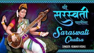 SARASWATI CHALISA by Kumar Vishu | श्री सरस्वती चालीसा | Saraswati Mantra