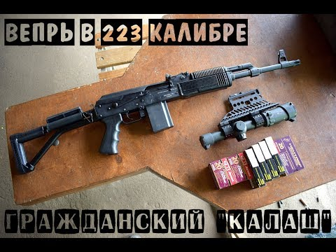 САЙГА-410 КВ - Сфинкс