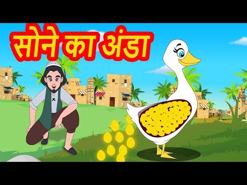 सोने का अंडा- Golden Egg Kahaniya | Hindi Moral Stories - Cartoons Fairy Tales -Stories for Kids