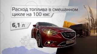 видео В России начали сборку новой Mazda 6