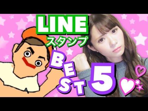 お気に入りLINEスタンプ♡BEST5!