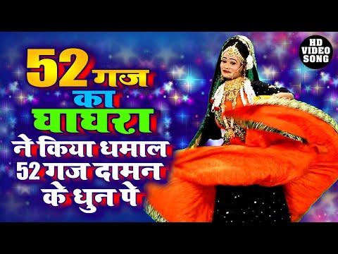 52-गज-का-घाघरा_ने_किया_धमाल_52-_गज_के_दामन_के_धुन_पे-|-full-dj-dance-shyam-bhajan-2021