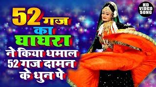 52 गज का घाघरा_ने_किया_धमाल_52 _गज_के_दामन_के_धुन_पे   Full DJ Dance Shyam Bhajan 2021