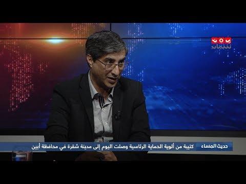 القوات السعودية تحل بدلا عن القوات الاماراتية في مطار وميناء عدن | حديث المساء