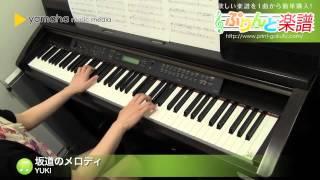 坂道のメロディ / YUKI : ピアノ(ソロ) / 中級