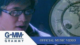 รักเธอนิรันดร์ (รอยรักรอยอดีต) - ศิรศักดิ์ อิทธิพลพาณิชย์ 【OFFICIAL MV】