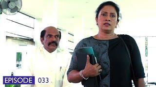 Uththama Purusha | Episode 33 - (208-07-19) | ITN Thumbnail
