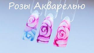 Розы Акварелью на гель-лаке. Акварельный дизайн ногтей