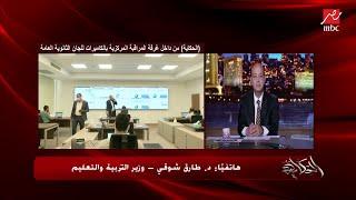 وزير التربية والتعليم: إحنا عارفين  اللي بيغشوا بالاسم وبعد الامتحانات هقولك إزاي