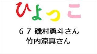 ひよっこ 第67回 「連続テレビ小説 ひよっこ Part1 (NHKドラマ・ガイ...