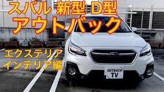 スバル 新型 SUV レガシィ アウトバック D型  マイナーチェンジ ベースグレード エクステリア&インテリア編 OUTBACK TV SUBARU NEW SUV LEGACY OUTBACK