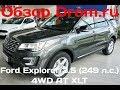 Ford Explorer 2017 3.5 (249 л.с.) 4WD AT XLT - видеообзор
