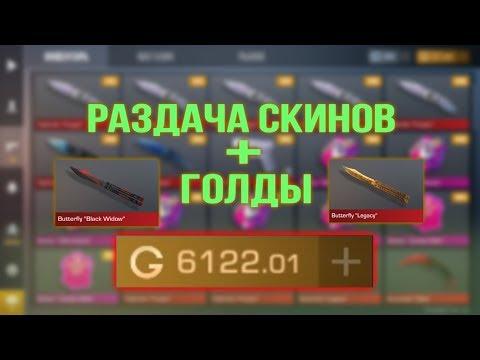 Видео: СТРИМ STANDOFF 2 ИГРАЮ С ПОДПИСЧИКАМИ // РАЗДАЧА СТАНДОФФ 2 // ОБНОВЛЕНИЕ 0.13.0