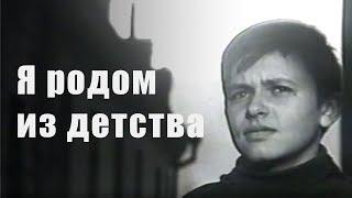 Я РОДОМ ИЗ ДЕТСТВА  | Военная драма | Золото БЕЛАРУСЬФИЛЬМА