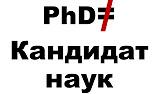 Кандидатская диссертация цена  12 19