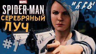 Marvel Spider Man Человек Паук DLC Серебреный луч Прохождение 1 игры про супергероев марвел