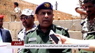 وكيل الداخلية : الأجهزة الأمنية ستظل دائما حارسا أمينا لأي محافظة وأي بقعة بالأرض اليمنية