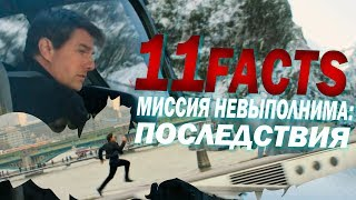 Миссия невыполнима: Последствия 11 Крузо-ФАКТОВ о фильме | Movie Mouse
