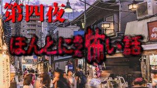 ウマヅラビデオ怪談ライブ#第4夜【生放送】