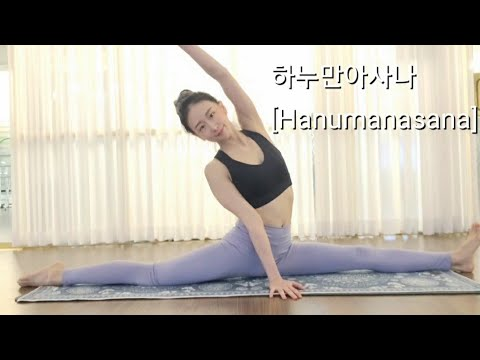 아사나접근법 하누만아사나/원숭이자세/다리찢기/hanumanasana 접근법릴라요가  youtube