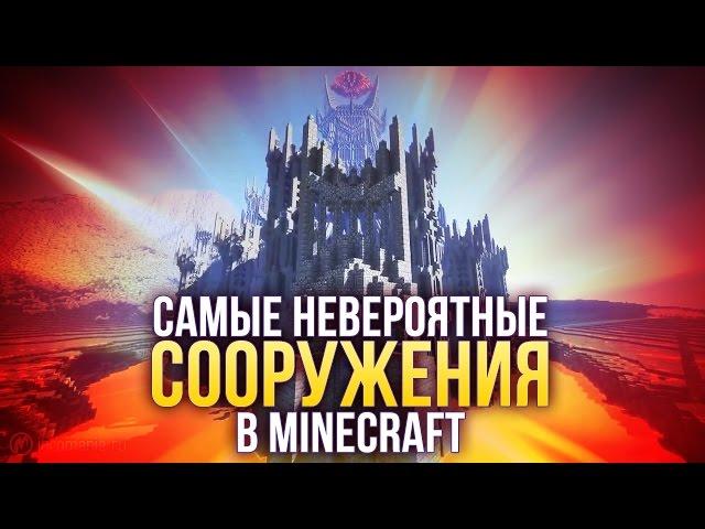 Minecraft (видео)