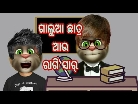 ସାର୍ ଆଉ ବାଳୁଙ୍ଗା ନଟୁ | Student teacher Comedy by Utkal AK.