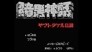 暗黒神話 ヤマトタケル伝説 ハード:FC/発売元:東京書籍/発売日:198...
