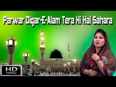 New Islamic Song | Parwar Digar-E-Alam Tera Hi Hai Sahara | Full HD 1080P | Riya Khan(Rihana Khan)