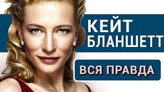 Кейт Бланшетт - вся правда об актрисе фильма Тор: Рагнарёк