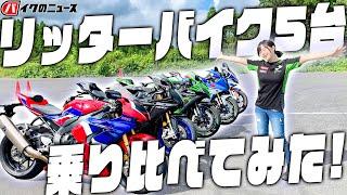 【身長155cmが必死で】最強の大型スーパースポーツバイク5台に乗って、勝ちに行くぜ!!【モトブログ】