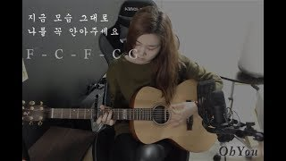 roykim -    only then   guitar chord