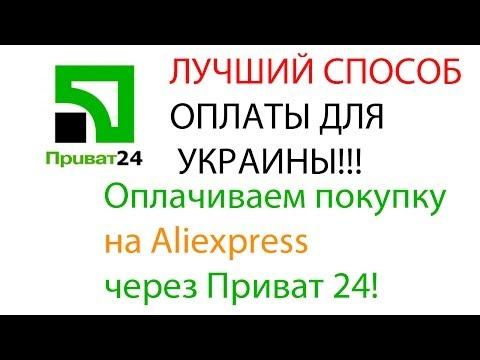 Как оплатить покупку на Aliexpress? Пользуемся приват24!!! Украина