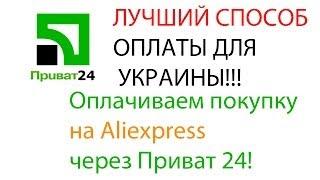 Как оплатить покупку на Aliexpress? Пользуемся приват24!!! Украина(, 2013-10-12T16:07:03.000Z)