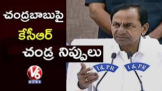 CM KCR Press Meet At Telangana Bhavan, Slams AP CM Chandrababu | Hyderabad | V6 News
