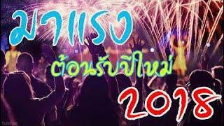 [ เพลง EDM ] เพลงแดนซ์ ต้อนรับปีใหม่ สายย่อ EDM Happy New Year 2018 1.44 ชั่วโมง [ VIP ]