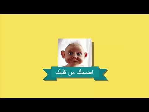 شاهد الفيديوا الذي تسبب في هيستيريا من الضحك لكل من شافه 2017