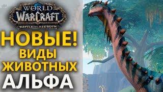 НОВЫЕ МОДЕЛЬКИ ЖИВОТНЫХ! / Альфа Battle for Azeroth