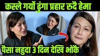 Exclusive : पैसा नहुदा ३ दिन देखि भोक भोकै, हेमा फेरी के भयो ? || Hema Shrestha
