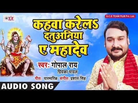 #Gopal Rai (2018) का सबसे लुभावन Kanwar Song - कहवा करेलs दतुअनिया ए महादेव - #Bhojpuri Kanwar Songs