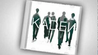 Kaden The Band Commercial